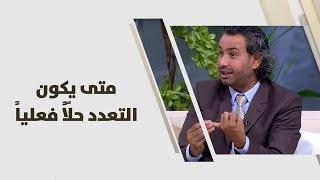 د. خليل الزيود - متى يكون التعدد حلّاً فعلياً