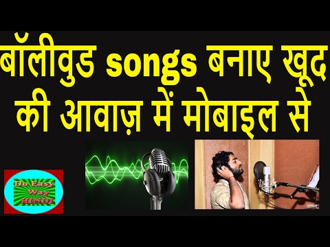How to make bollywood Hindi songs in own voice from mobile 2017 || hindi karaoke