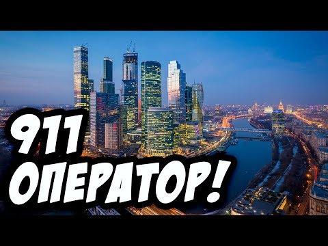 Каково быть диспетчером чрезвычайных ситуаций в Москве? - 911 Operator