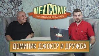 WELCOME: ДОМИНИК ДЖОКЕР И ДРУЖБА
