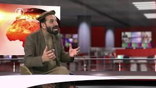Hashye Khabar 16.02.2020 - هشدار واشنگتن به وعدهخلافی احتمالی طالبان