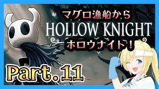[LIVE] 【LIVE】Hollow knight 真実へと至る旅(その11)【VTuber】