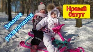 Зимние развлечения и новый батут