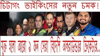 9 Dangerous Players join in The Chittagong Vikings.চিটাগং ভাইকিংসের নতুন চমক! যুক্ত হলো ৯ বিদেশী