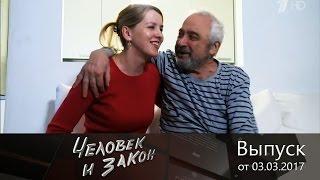 Человек и закон - Выпуск от03.03.2017