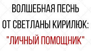 Как Светлана Кирилюк (РД2) заливает про вакансию 'личного помощника'