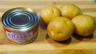 Самую дешёвую КИЛЬКУ в томатном соусе смешиваю с картошкой делюсь необычный экспериментом ужина