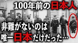 【海外の反応】日本が見せた「勇敢と信頼感」記録をみても非難や批判されないのは、唯一日本人だけだった…。世界各国の女性や子供もファンになった日本軍とは⁈【日本のあれこれ】