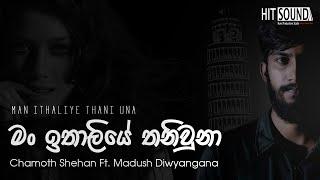 Man Ithaliye Thani Una Cover - Chamoth Shehan Ft. Madush Diwyangana