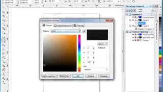 Урок 6 4 Corel Draw X5 для начинающих  Работа со слоями  ч1