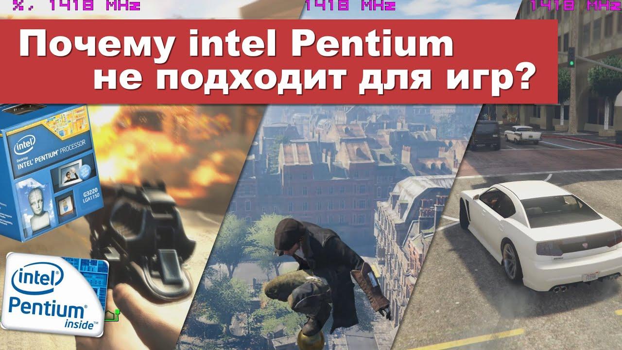 Почему Pentium не подходит для игр?