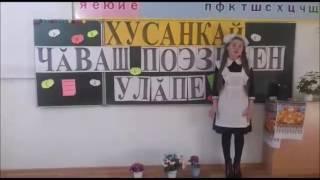 """Педер Хузангай """"Март вӗçенче"""""""