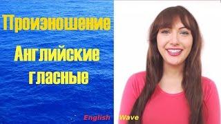 Как произносить английские звуки. Английские гласные. Произношение. English vowels