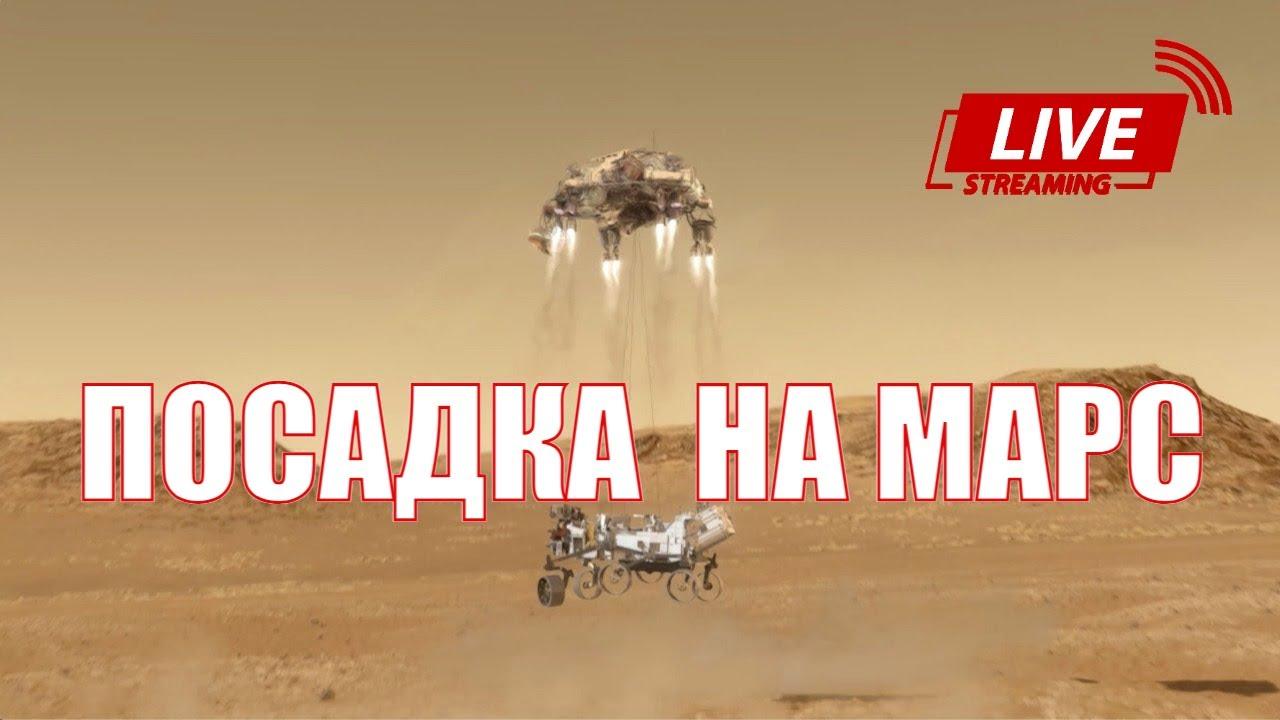 LIVE! Подія 10-ліття. Посадка на Марс апарату Perseverance | Марафон