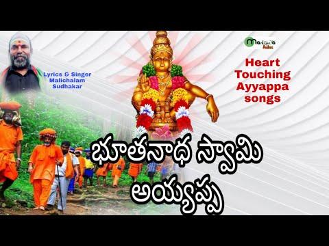 heart-touching-ayyappa-songs---malichalam-sudhakar-swamy---manikanta-audios---telugu-ayyappa-songs