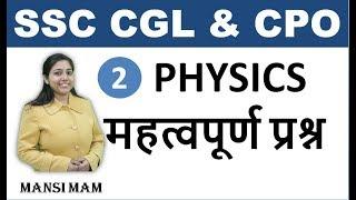 10:30 AM General Science by Mansi Madam I Physics