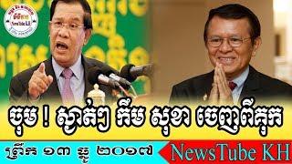 Morning Hot News Khem Sokha / By : NewsTube KH