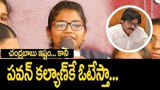 Girl Student about Pawan Kalyan Janasena and Chandrababu Naidu | Sudent Talk