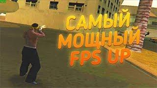 СЛИВ ПРИВАТНОГО FPS UP ДЛЯ ОЧЕНЬ СЛАБЫХ ПК!!! (GTA SAMP)
