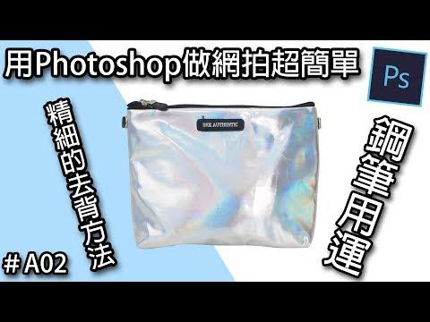 【陳志勤的練習筆記】Photoshop cc 商品去背鋼筆去背筆型工具(精細去 ...