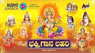 Bhakthi Gaana Lahari | New Kannada Devotional Songs | Various Artists | Kannada & Sanskrit