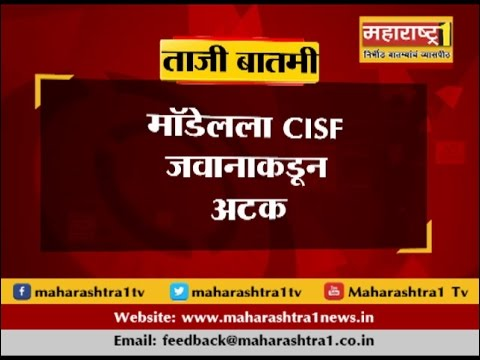 Model cause panic at mumbai airport-bomb-prank arrested by CISF