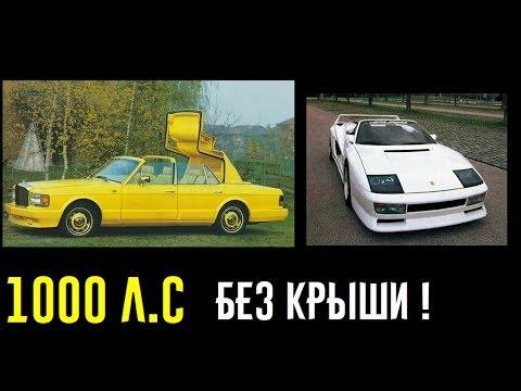 Мощность в 1000 л.с. в авто с открытым верхом в 80-е! Бывает? 3 супермашины!
