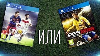 Fifa 16 Или PES 2016 : Что выбрать?(, 2015-09-09T11:41:27.000Z)