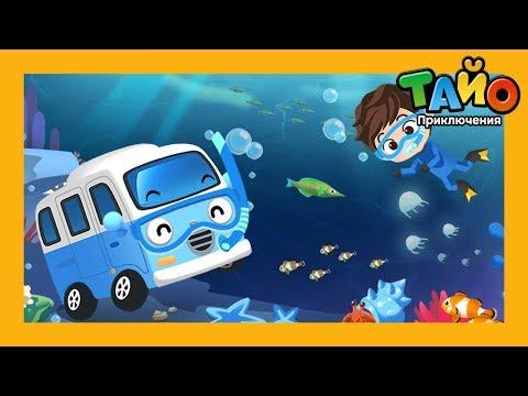 Синий l Игра в цвета #5 l Приключения Тайо