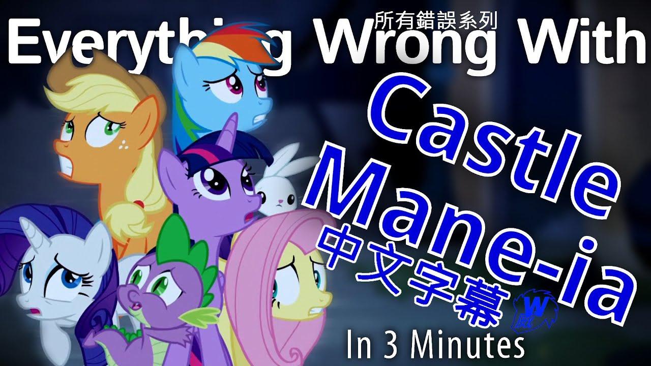 Castle Mane-ia的所有錯誤-中文字幕 - YouTube