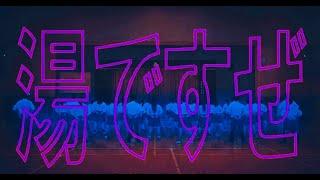 大崎市公認 DA PUMP / U.S.A. 替え歌 C'mon, baby オオサキ【湯ですぜ!】(エンドロール付き)
