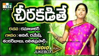 Telugu village mass folk songs - seera kadithe seera kadithe - new telugu folk janpada songs 2017