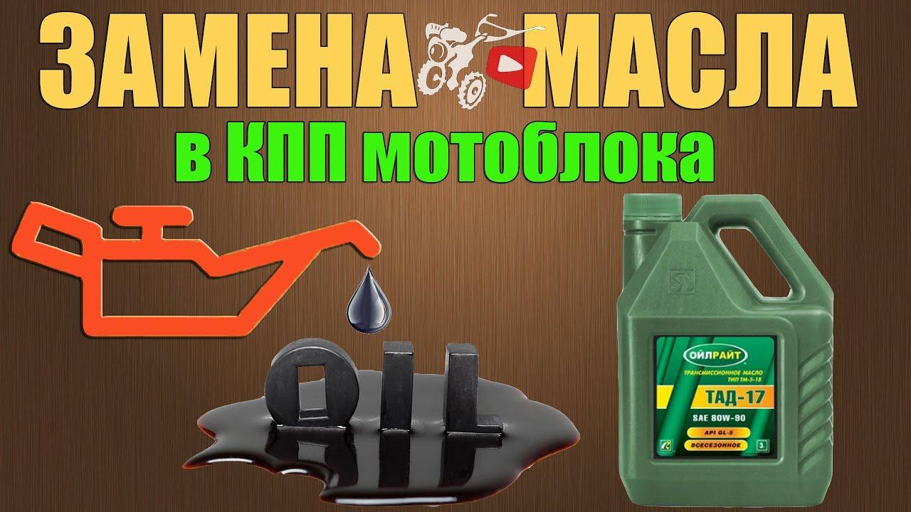 Замена масла в КПП и редукторе мотоблока