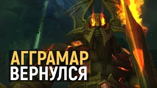 Возвращение Агграмара и титанов | Wow: Legion