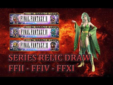 [FFRK JP] Series Draw FFII - FFIV - FFXI   Rare Relic Draw 3x11 #239
