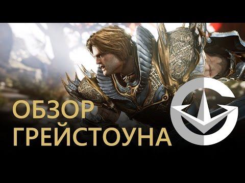 видео: ГрейСтоун  - Обзор героя