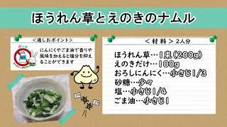 【適しおレシピ】ほうれん草とえのきのナムル