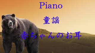 Piano 童謡 赤ちゃんのお耳