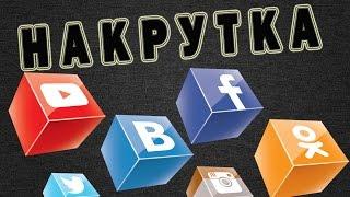 Накрутка подписчиков YouTube, VK, FB, Twitter (LikesRock)(Накрутка подписчиков YouTube, VK, FB, Twitter Ссылка на сервис для раскрутки http://goo.gl/4MSMvH Видео о заработке на этом..., 2015-09-24T13:21:56.000Z)