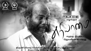 ARIYAAMAI - with English Subtitles  | TAMIL SHORT FILM | JAYAVEERAN KAMARAJ | BLUEMOON |