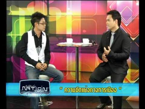 คืนนี้ที่เนชั่น : ข่าวภาคขำ กับวินาทีที่คนไทยต้องเลือก (Tape 3)
