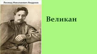 Леонид Николаевич Андреев Великан аудиокнига