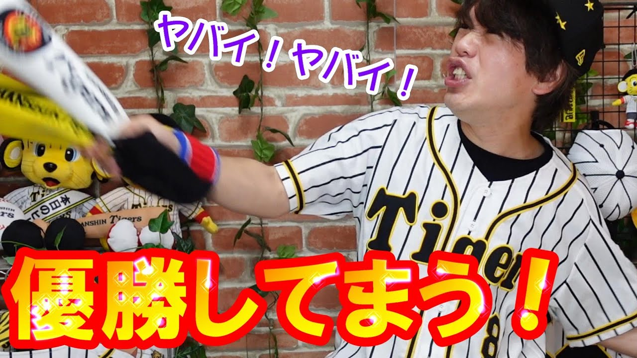 ついに「阪神優〇!」て言うてもうた!伊藤将司開幕3連勝でバースデー勝利!4番佐藤輝明2打席連続タイムリーヒット!