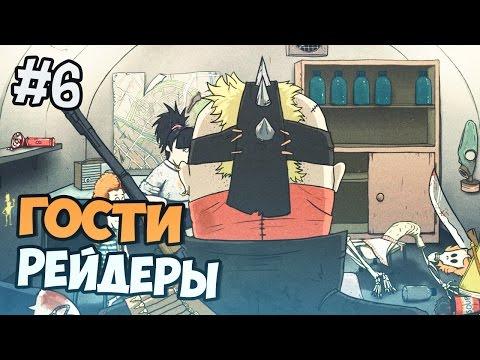 60 seconds полностью на русском - К НАМ ПРИШЛИ РЕЙДЕРЫ