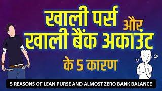 💰Top 5 Reasons of Lean Purse and low Bank Balance in hindi [ खाली पर्स और बैंक बैलेंस के 5 कारण ]