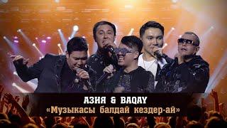 Азия & BAQAY – «Музыкасы балдай кездер-ай» (Авторлары: Н.Батырқұлов, Ә.Асылбек, Ө.Алтаев)
