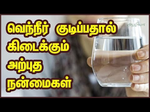 Hot Water Benefits In Tamil | Drinking Hot Water Benefits In Tamil | Drink Hot Water In Tamil