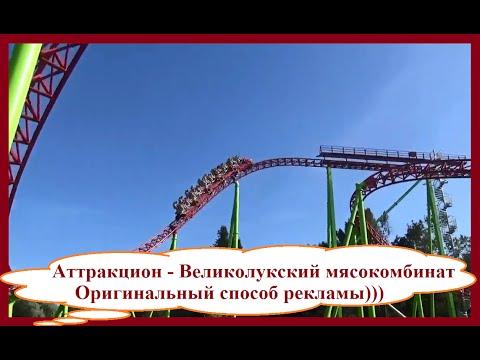 Оригинальная реклама Великолукского мясокомбината. Аттракцион на Диво острове. Санкт-Петербург
