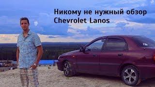 Детальный обзор Chevrolet Lanos (Шевроле Ланос), 2009 ЧИТАЙТЕ описание ТАМ МНОГО ПОЛЕЗНОГО