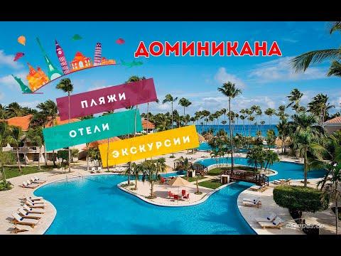 Пляжи, отели, экскурсии в Доминикане!! Отдых в Доминикане. Доминиканская республика.